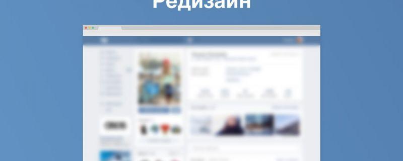 Мы обновили нашу группу ВКонтакте!