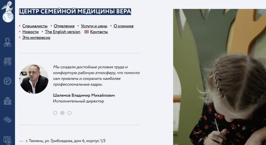 Кейс: ЦЕНТР СЕМЕЙНОЙ МЕДИЦИНЫ ВЕРА