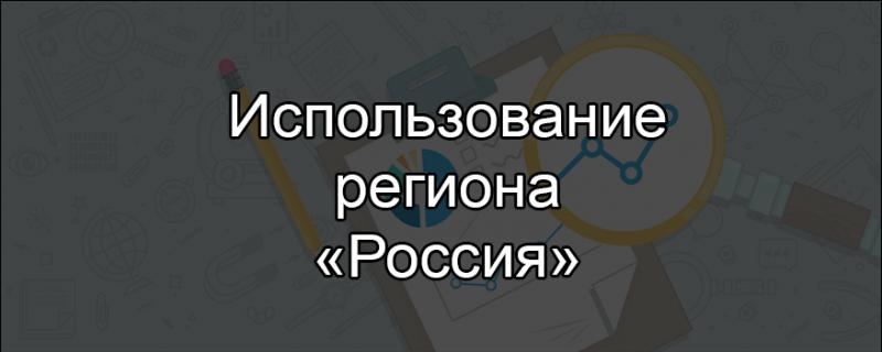Регион «Россия» для продвижения